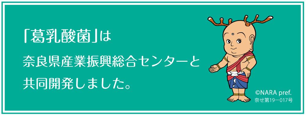 奈良県産業振興総合センターと共同開発しました