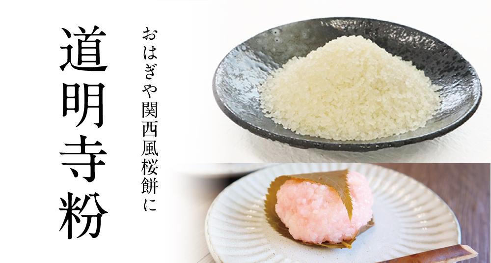 道明寺粉カテゴリ TOPバナー