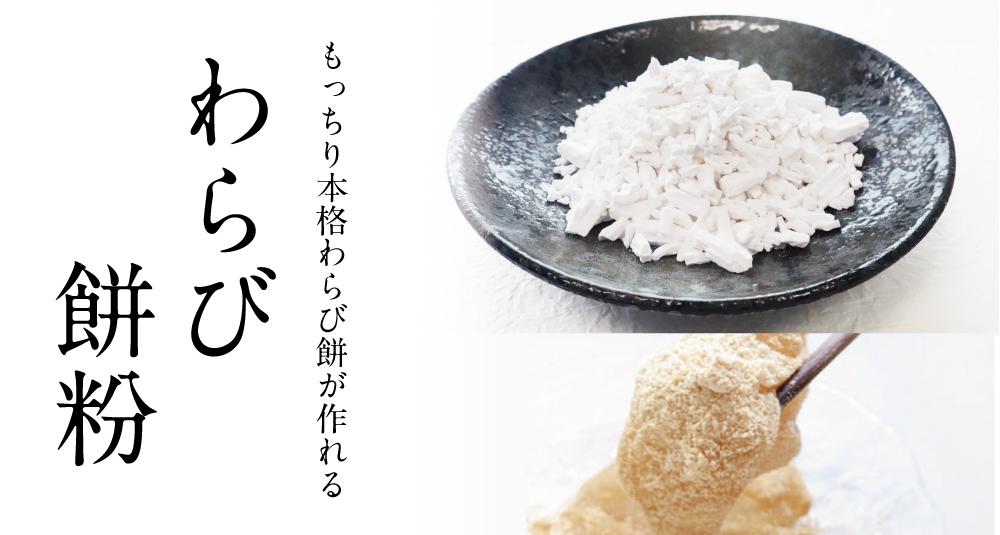 わらび餅粉カテゴリ TOPバナー