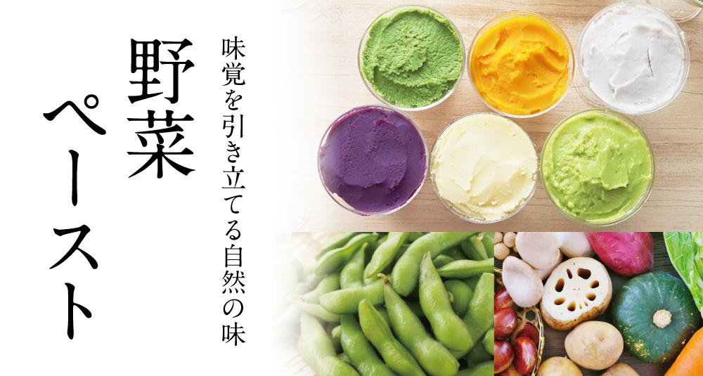野菜ペーストカテゴリ TOPバナー