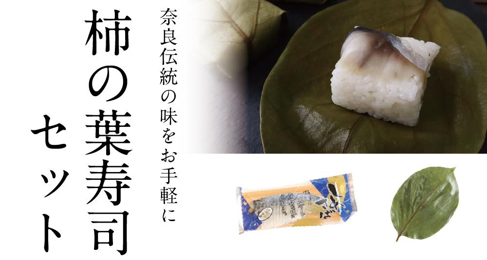 柿の葉寿司手作りセット(型無) TOPバナー