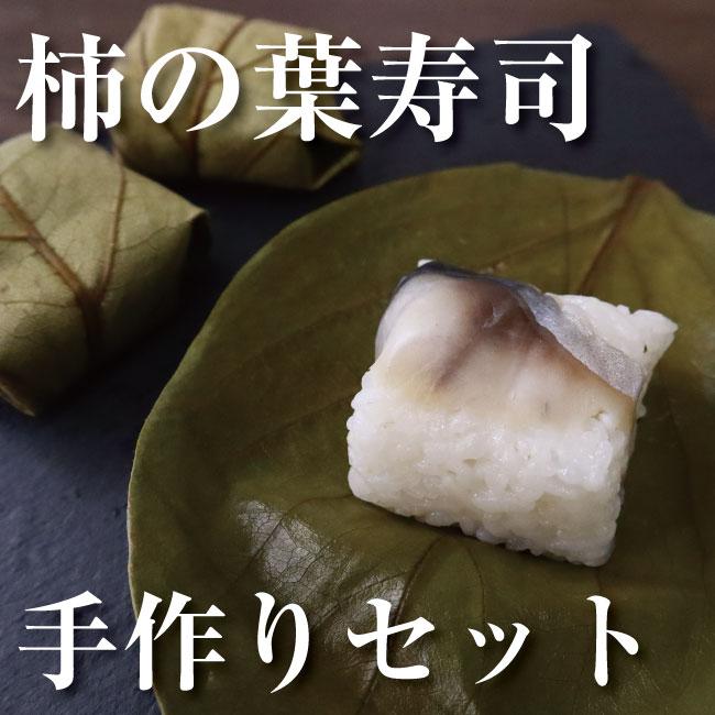 柿の葉寿司手作りセット