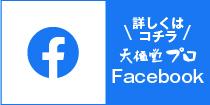 SNS紹介フェイスブック
