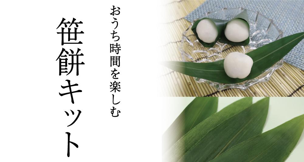 笹餅キット バナー