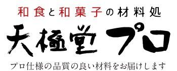 天極堂プロ ロゴ