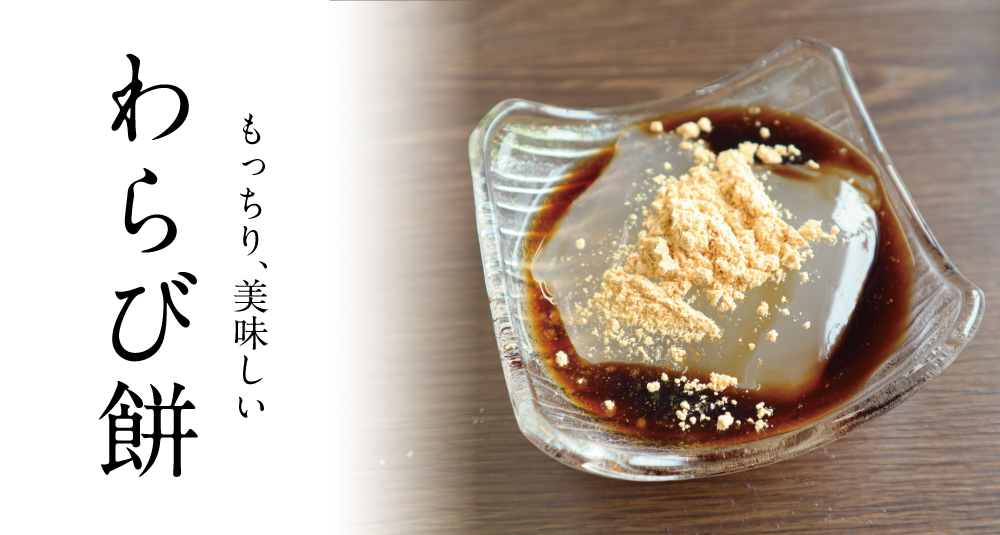 わらび餅カテゴリ TOPバナー